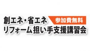 埼玉県が「創エネ・省エネリフォーム担い手支援講習会」を開催