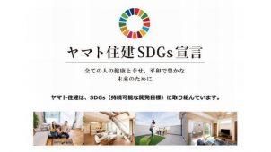 ヤマト住建、SDGs宣言 省エネ住宅の普及など4つの取り組み掲げる