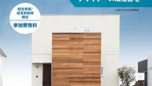 1189万円から建てられる高気密・高断熱のデザイナーズ規格住宅