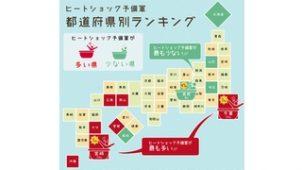 ヒートショック予備軍が最も多い県は千葉県・宮崎県 リンナイ調べ
