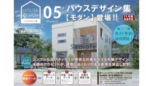 遊建築設計社、「ハウスデザイン集」にモダン系新デザインを追加