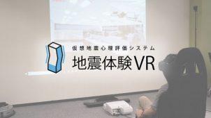 VR活用の地震体験システム、日建設計とジオクリエイツが共同開発