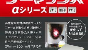 1200度で5分燃焼しても形状維持できる超難燃高断熱ボード