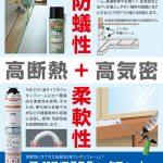 防蟻性と柔軟性を備えた簡易型現場発泡ウレタン断熱材