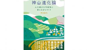 新刊『神山進化論 人口減少を可能性に変えるまちづくり』