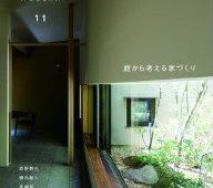 新刊『和モダン11』12.18発売