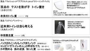 TOTO、第14回「トイレ川柳」の入選作品決定