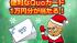 日本ボレイト、SNSキャンペーンでクリスマスプレゼント