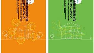 IBEC、自立循環型住宅設計講習会「改修版詳細」を初開催