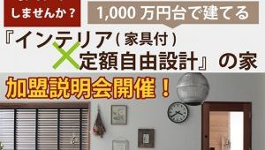1000万円台で建てる『インテリア(家具付)×定額自由設計』の家