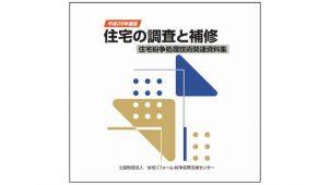 『住宅の調査と補修』最新CD-ROM版を発売-住宅リフォーム・紛争処理支援センター