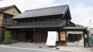 中央住宅、旧日光街道越ヶ谷宿の商家建築が登録有形文化財に登録