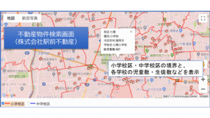 公的データ活用し「校区」を物件情報に自動表示 福岡市の不動産サイト