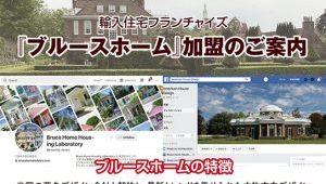 本物志向デザインの輸入住宅一戸建て「ブルースホーム」