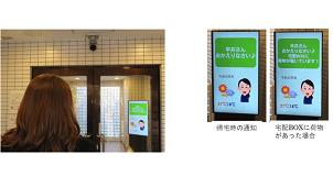 長谷工とNTT西日本、IoTマンションの実証実験を開始
