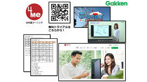 学研教育みらい、外国人材向けに安価な日本語教育eラーニング