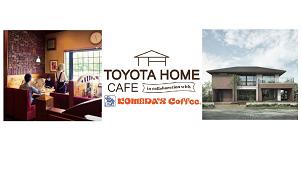 トヨタホーム、展示場でコメダ珈琲店のコーヒーを提供