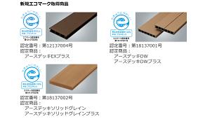 エービーシー商会、廃材を使用した人工木デッキ材シリーズ全7商品でエコマークを取得