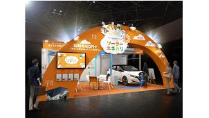 TEPCOホームテック、再エネ活用で日産などと「AI・スマート住宅EXPO」に出展