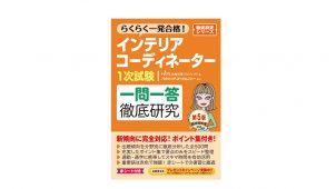 新刊『インテリアコーディネーター1次試験一問一答徹底研究』