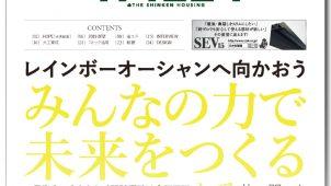 【新建ハウジングちょっと読み!】<br/>HOPE 未来創造「レインボーオーシャンへ向かおう」/1月10日新年号