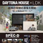 「DAYTONAHOUSE x LDK」の企画住宅「SPEC-D」