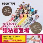 自社のDM発送でブランディング、梱包・ラッピング用「YOJO TAPE」発売