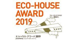 パッシブハウス・ジャパンが9周年記念大会 3月20日博多で