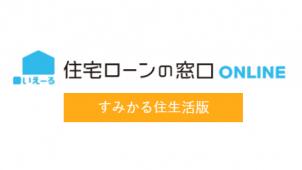 『住宅ローンの窓口ONLINE すみかる住生活版』がリリース