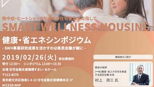 健康・省エネ住宅を推進する国民会議、2月に東京でシンポジウムを開催