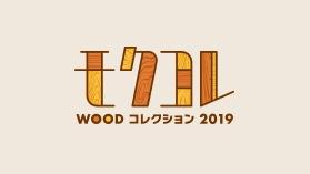 地域材製品展示「WOODコレクション2019」 1月に東京で