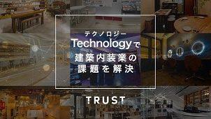 TRUST、建築内装業者向けプラットフォームサービス開始