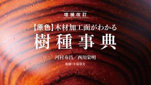 木材289種を紹介する『【原色】木材加工面がわかる樹種事典』刊行 誠文堂新光社