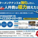 ビルダーの顧客満足度向上を支援する「アフター管理サポートサービス」