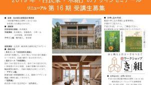 日本の家づくりを古民家から学ぶゼミナール、受講生募集 ワークショップ「き」組
