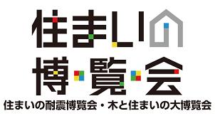 ナイス、住宅総合展示会「住まいの博覧会」を開催