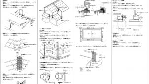 ネクストステージ、「自社施工品質基準書」作成サービスをリリース