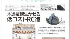 【新建ハウジングちょっと読み!】<br/>木造技術生かせる低コストRC造/1月30日号・最新号