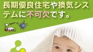 腐朽・シロアリ・虫害を予防する新製品「木造建築の守り神」