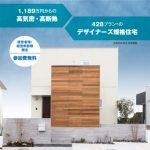 428プランから選べる高気密・高断熱のデザイナーズ規格住宅