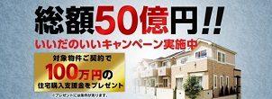 飯田グループHD、設立5周年感謝キャンペーンを実施
