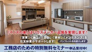 ハウスメーカー品質を地域の建設会社で実現するネットワーク