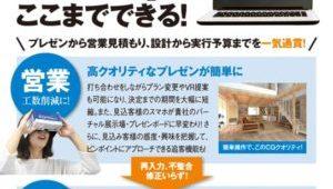 プレゼンから実行予算まで一気通貫で対応する3次元CAD「Walk in home」