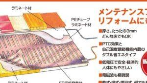 低電圧で安全・経済的な床暖房