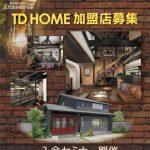 三代住み続ける家「TDホーム」