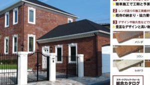 豊富なデザインと高い耐久性で差別化するレンガ壁