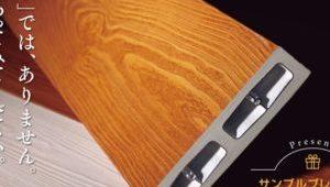 木の質感ながら「木」ではない、エクステリア用建材「彩木」
