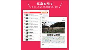 鮮度の高い土地情報を収集できるウェブサービス タンブルバー