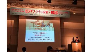 ユニバーサルスペース、介護に特化したリフォームで神奈川県知事賞
