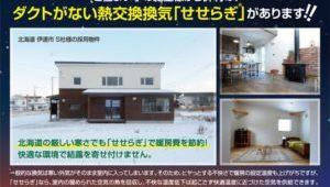 狭小住宅やリフォームにも有効なダクトレス熱交換換気システム
